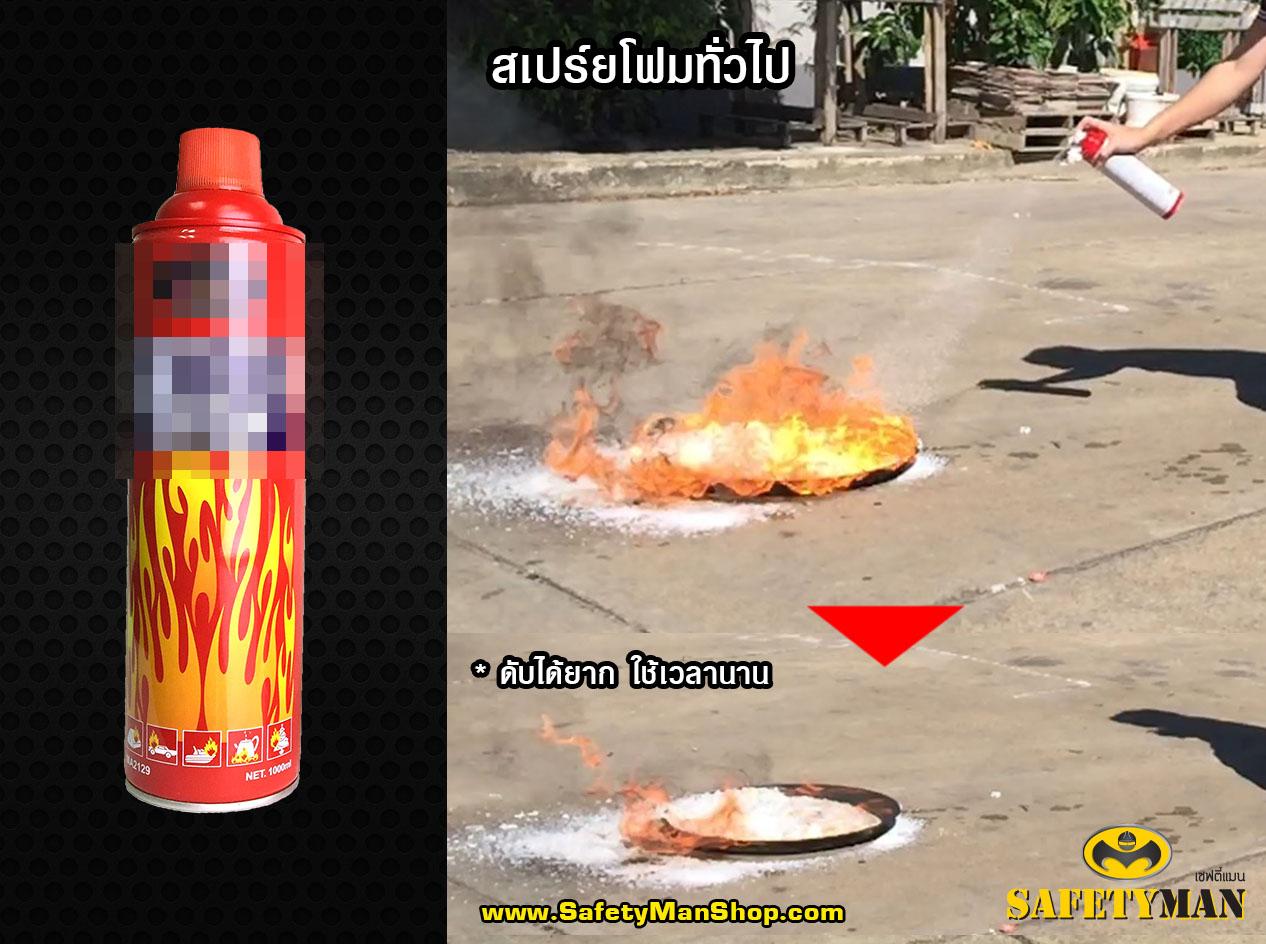 ทดสอบ ถังดับเพลิง