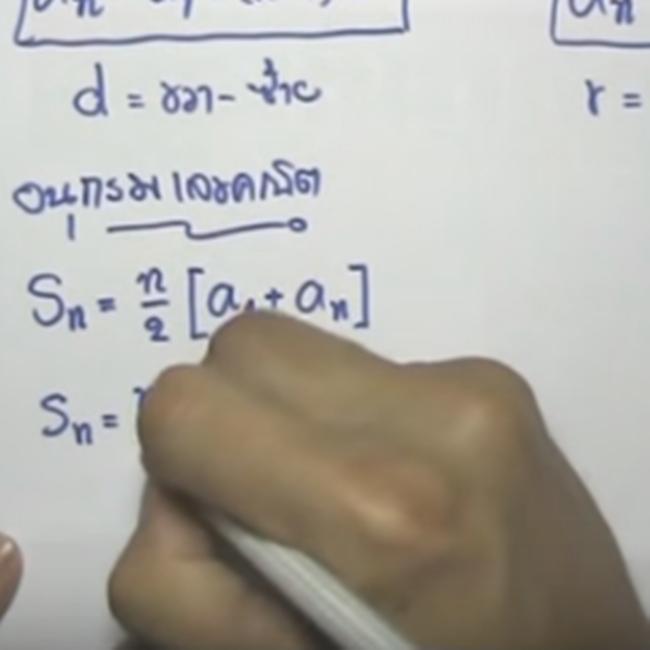 คอร์สติวสอบคณิตO-NETสรุปเนื้อหา ลำดับและอนุกรม