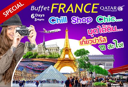 SPECIAL BUFFET FRANCE | 6 วัน 3 คืน