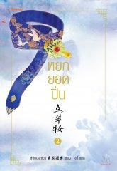 หยกยอดปิ่น เล่ม 2 ผู้แต่ง ซู่อีหนิงเซียง ผู้แปล อวี้