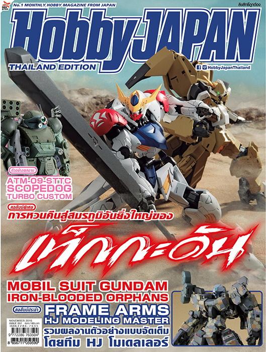 hobby japan ฮอบบี้ เจแปน 051