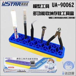 แท่นวาง/เสียบอุปกรณ์ (u-star)