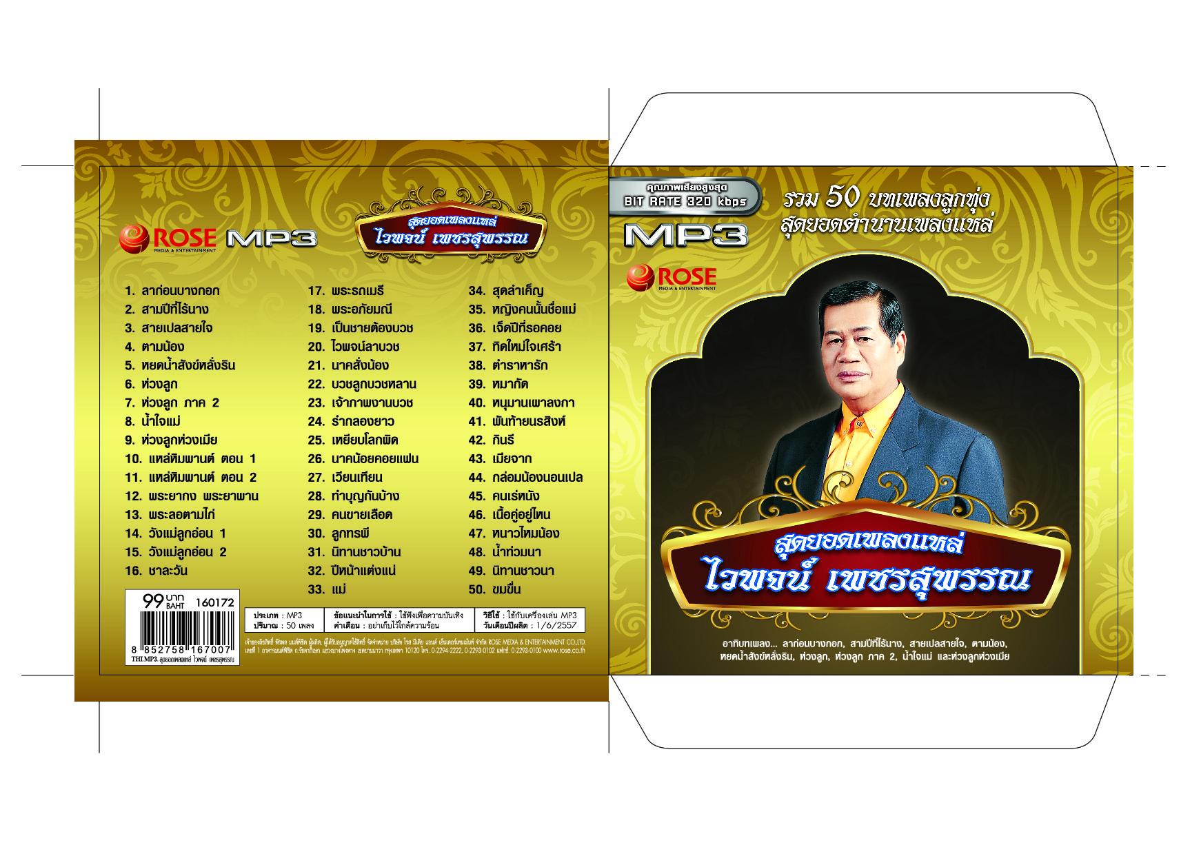 MP3 50 เพลง สุดยอดเพลงแหล่ ไวพจน์ เพชรสุพรรณ