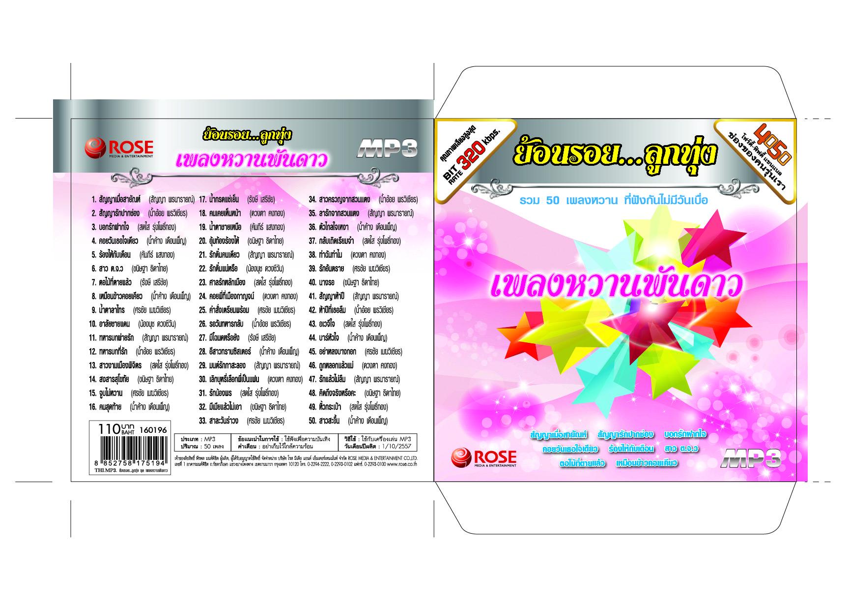 MP3 50 เพลง ชุดเพลงหวานพันดาว