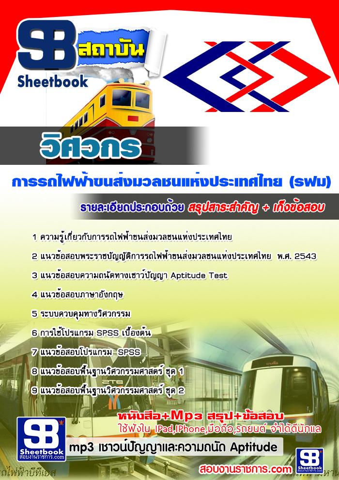 รวมแนวข้อสอบวิศวกร รฟม. การรถไฟฟ้าขนส่งมวลชนแห่งประเทศไทย NEW