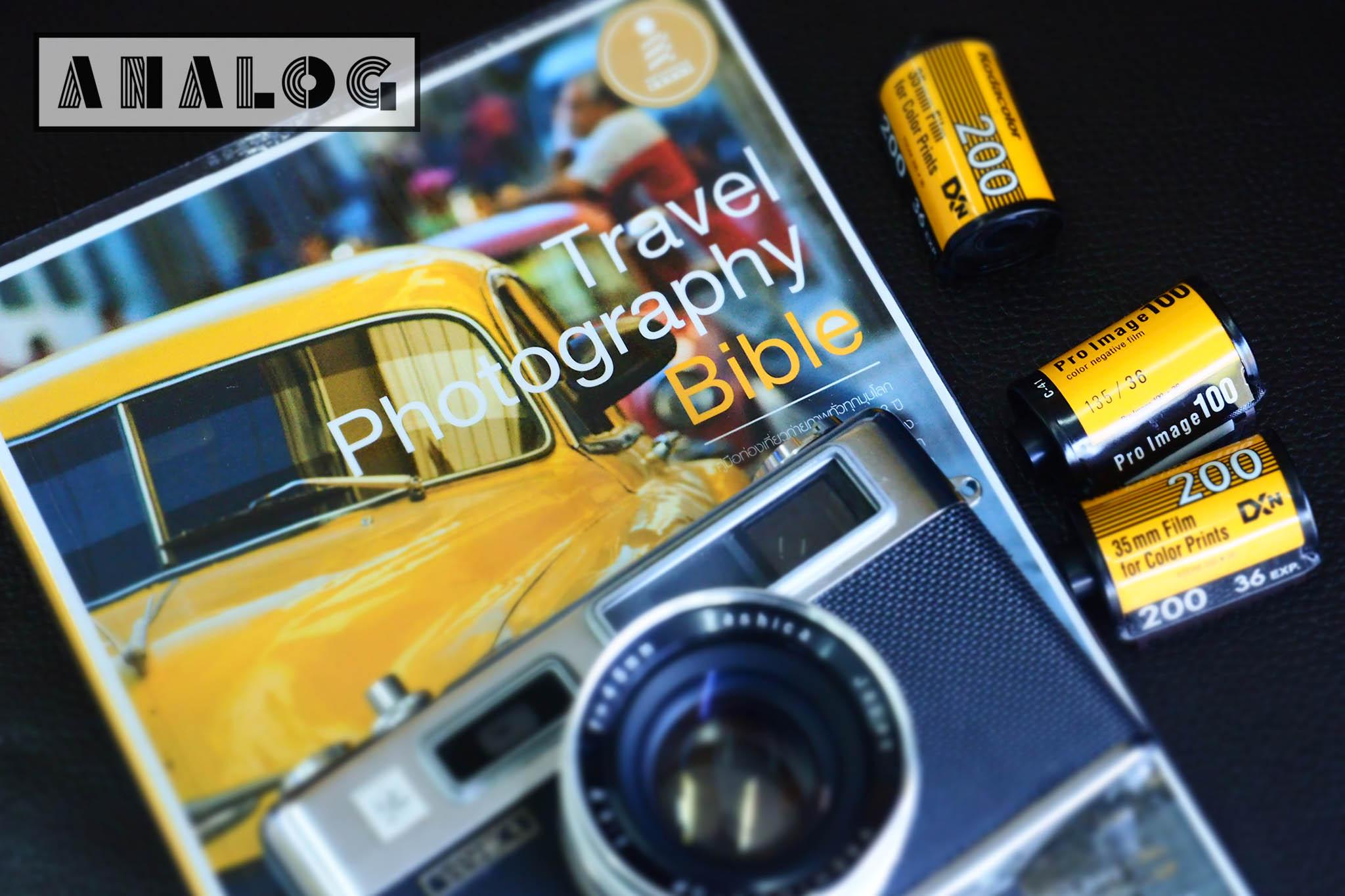 อัดรูปออนไลน์ราคาถูก - ANALOG PhotoLab