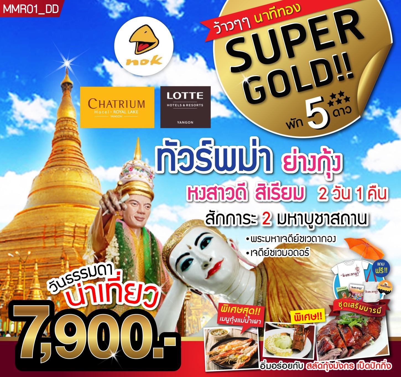 BIC MMR01_DD ทัวร์ โปรสุดคุ้ม ทัวร์พม่า วันธรรมดาน่าเที่ยว พม่า ย่างกุ้ง หงสา สิเรียม 2 วัน 1 คืน บิน DD