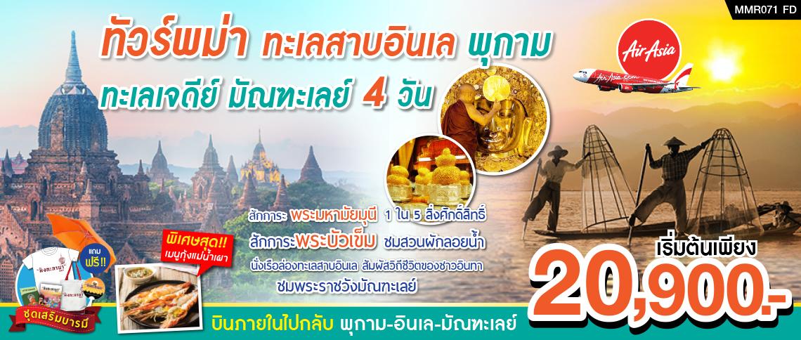 BIC MMR071_FD ทัวร์ พม่า ทะเลสาบอินเล พุกาม ชมทะเลเจดีย์ พระราชวังมัณฑะเลย์ สักการะพระบัวเข็ม 4 วัน 3 คืน บิน FD