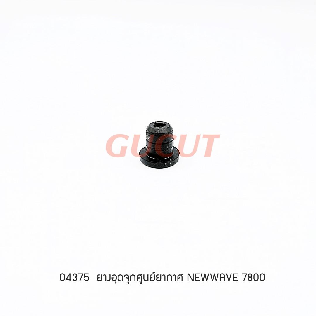 ยางอุดจุกศูนย์ยากาศ NEWWAVE 7800