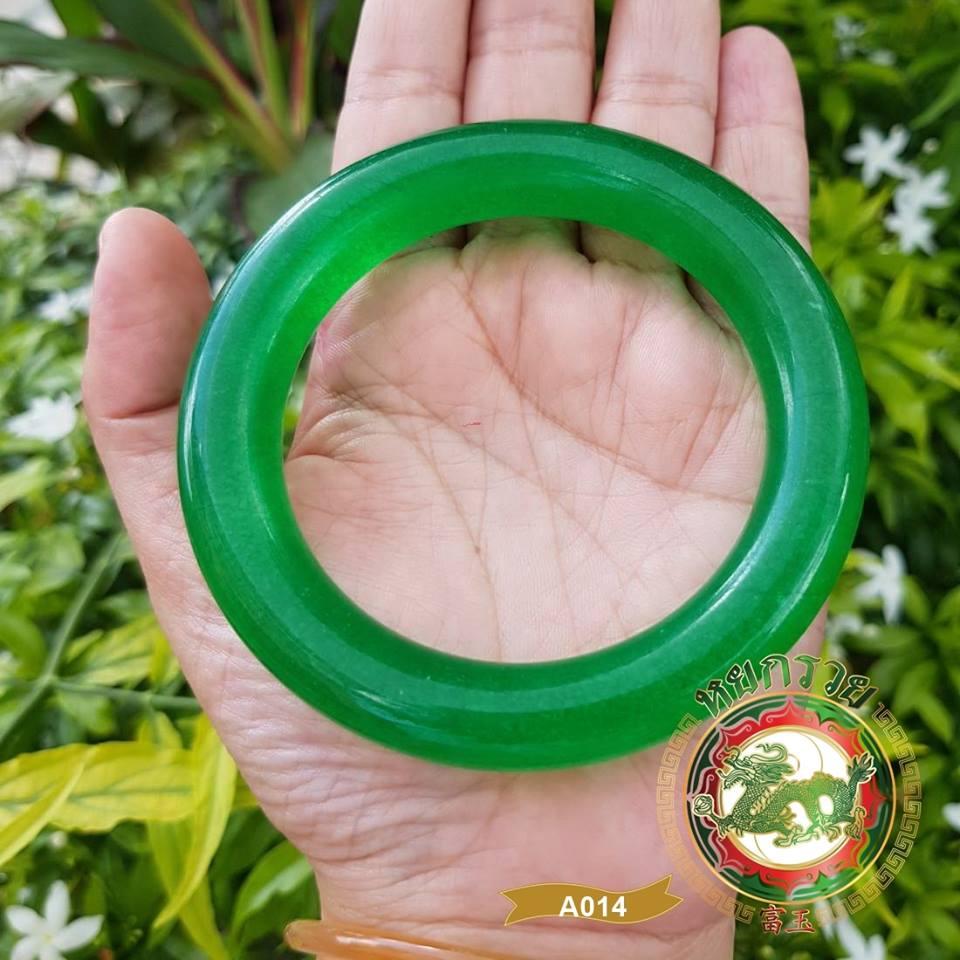 A0014 กำไลหยกพม่าสีเขียวมรกต เนื้อแก้ว