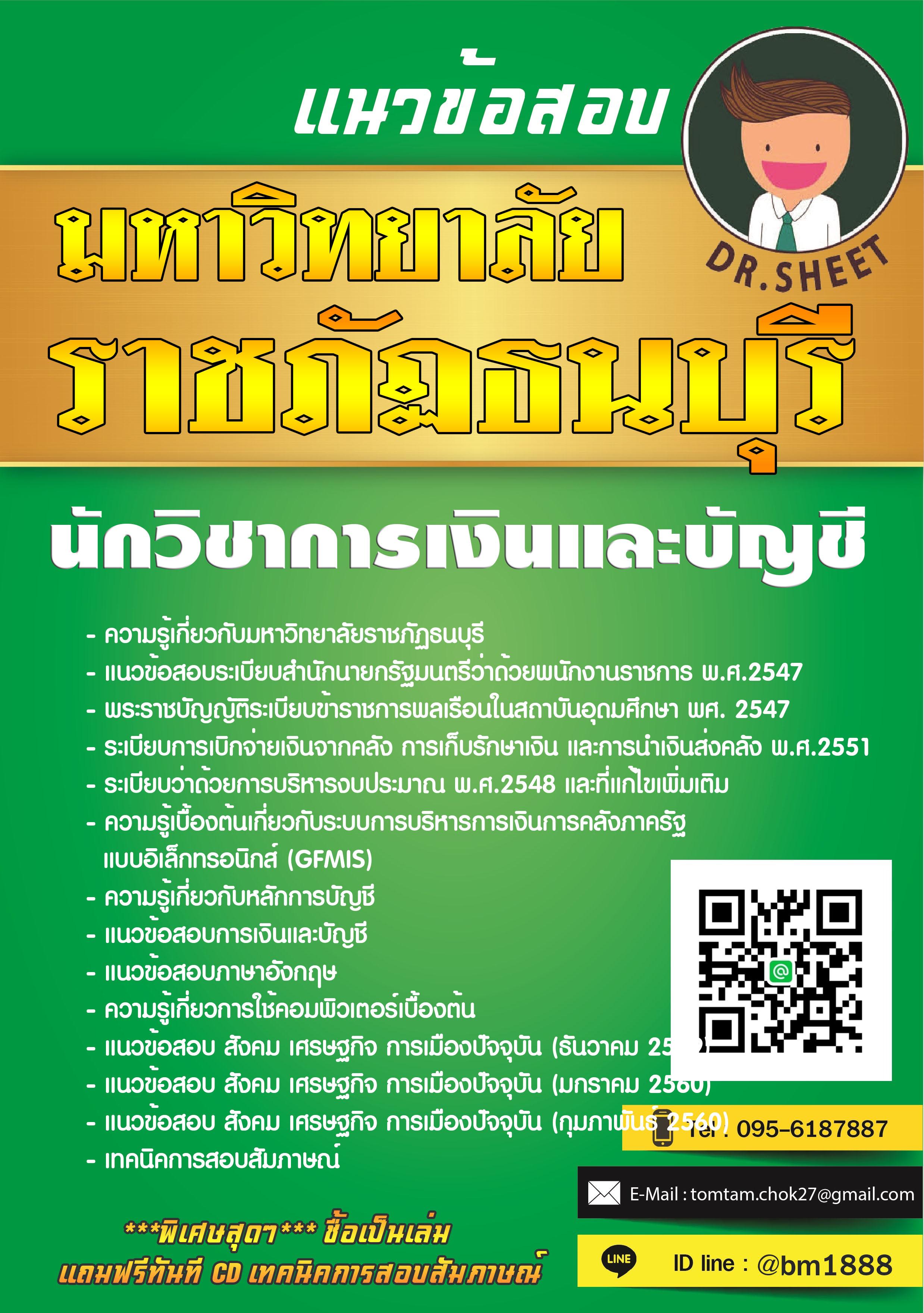 แนวข้อสอบ นักวิชาการเงินและบัญชี มหาวิทยาลัยราชภัฏธนบุรี