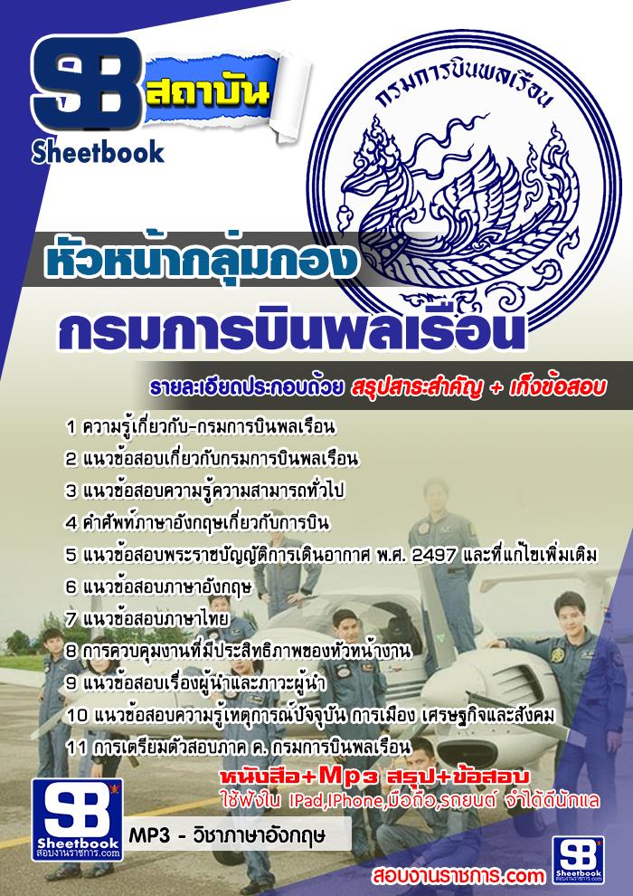 สรุปแนวข้อสอบหัวหน้ากลุ่มกอง กรมการบินพลเรือน (ใหม่)