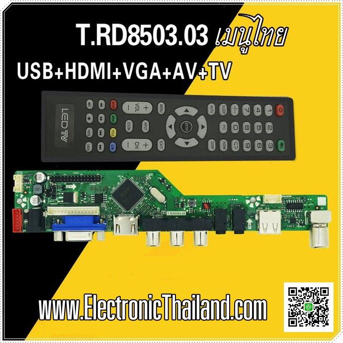 T.RD8503.03 SKR.03 8501 Universal Board เมนูไทย มีรีโมท มีเฟิร์มแวร์รองรับแท่นเครื่องที่จำหน่ายในประเทศไทย