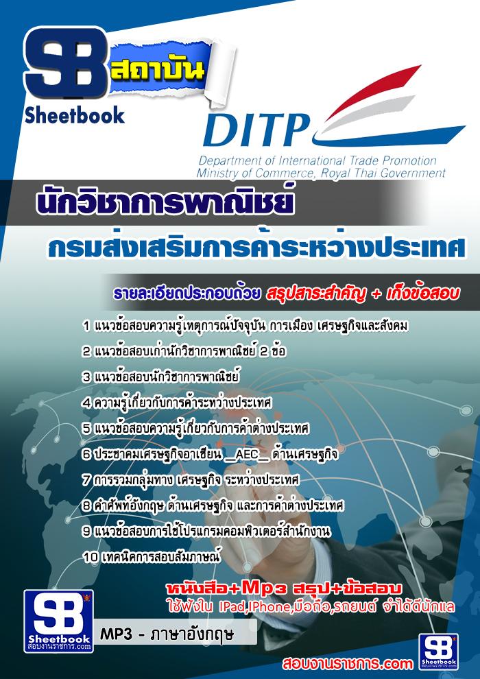 สรุปแนวข้อสอบนักวิชาการพาณิชย์ กรมส่งเสริมการค้าระหว่างประเทศ (ใหม่)