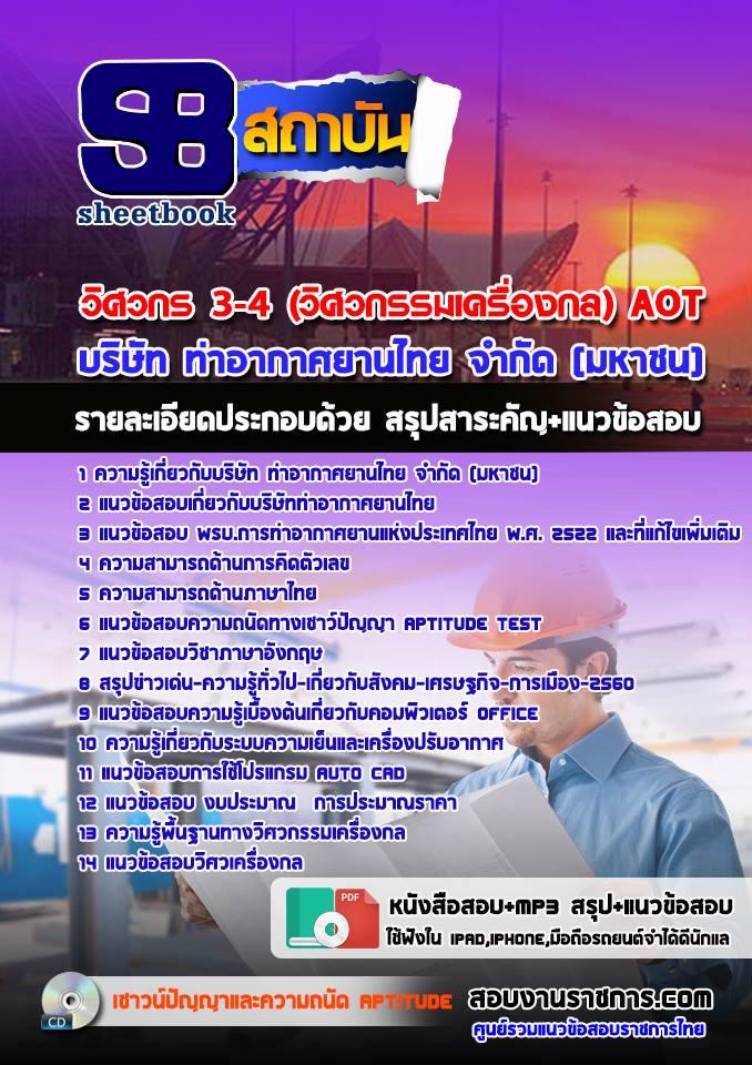 สรุปวิศวกร 3-4 (วิศวกรรมเครื่องกล) บริษัทการท่าอากาศยานไทย ทอท AOT