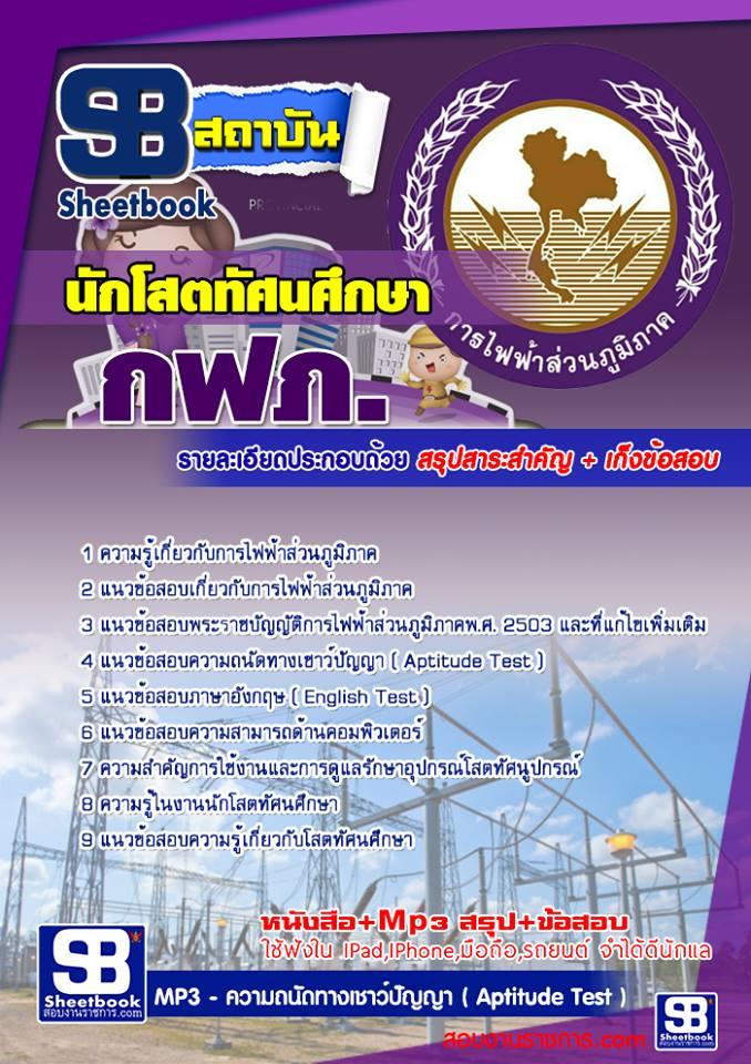 รวมแนวข้อสอบ นักโสตทัศนศึกษา การไฟฟ้าส่วนภูมิภาค