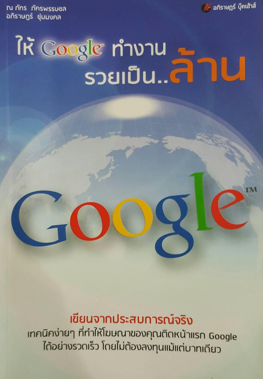 ให้ Google ทำงานรวยเป็นล้าน