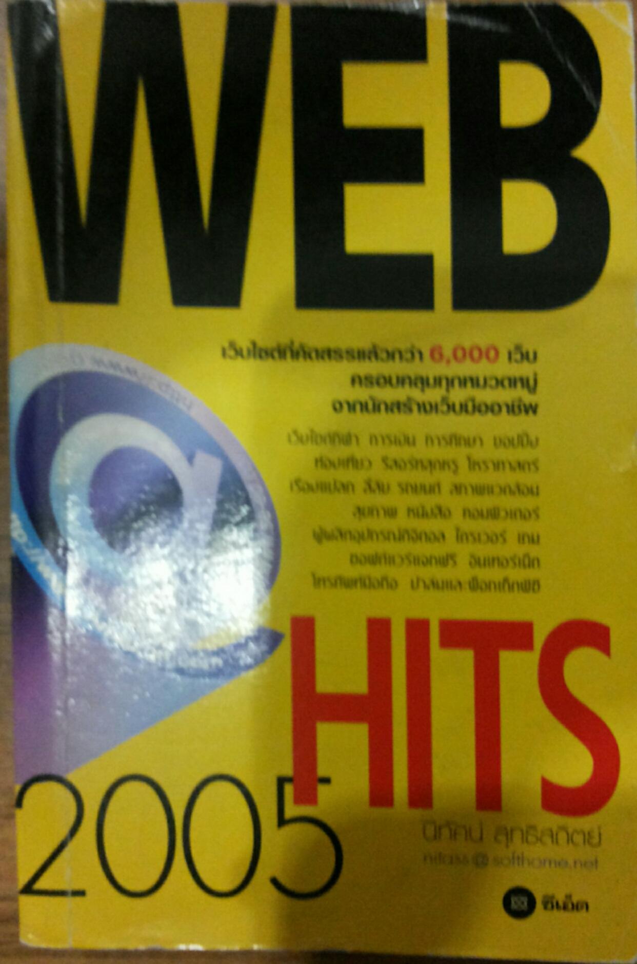 WEB HITS 2005
