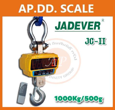เครื่องชั่งแขวน ระบบดิจิตอล1 ตัน (1000 กิโลกรัม) ค่าละเอียด 0.5 กิโลกรัม (500 กรัม)รุ่น JC-II-1000 ยี่ห้อ JADEVER