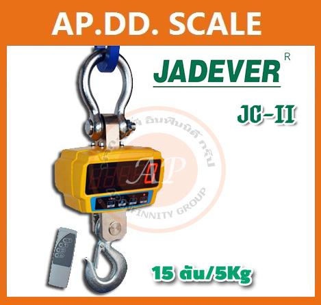 เครื่องชั่งแขวน ระบบดิจิตอล 15 ตัน 15000 กิโลกรัมค่าละเอียด 5 กิโลกรัม (5000 กรัม) รุ่น JC-II-15000 ยี่ห้อ JADEVER