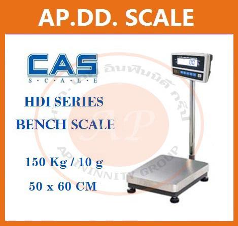 เครื่องชั่งดิจิตอล 150 กิโลกรัม ตาชั่งดิจิตอล เครื่องชั่งดิจิตอล เครื่องชั่งตั้งพื้น 150kg ความละเอียด 10g CAS HDI-150K แท่นขนาด50x60cm.