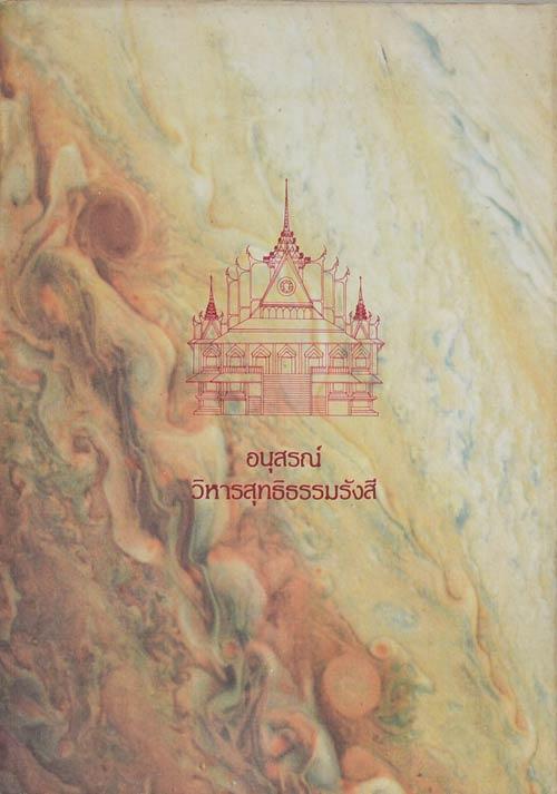 หนังสือรวบรวมพระธรรมเทศนาของ พระสุทธิธรรมรังสี คัมภีรเมธาจารย์ (ท่านพ่อลี ธมฺมธโร) วัดอโศการาม