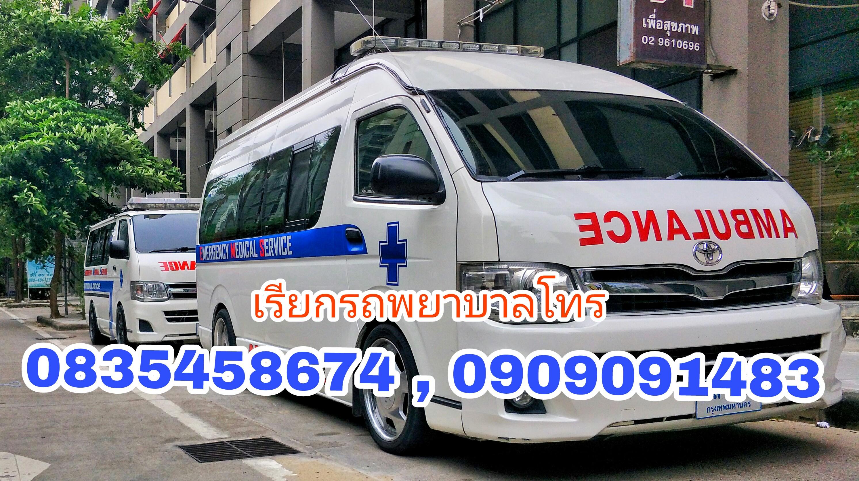 TRF T4 Ambulance