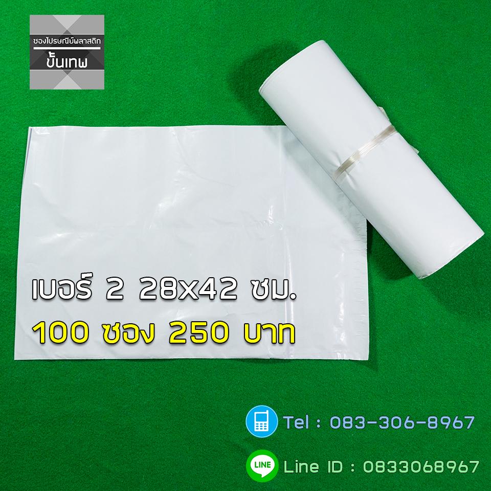 ซองไปรษณีย์พลาสติกสีขาวเบอร์ 2 จำนวน 100 ซอง