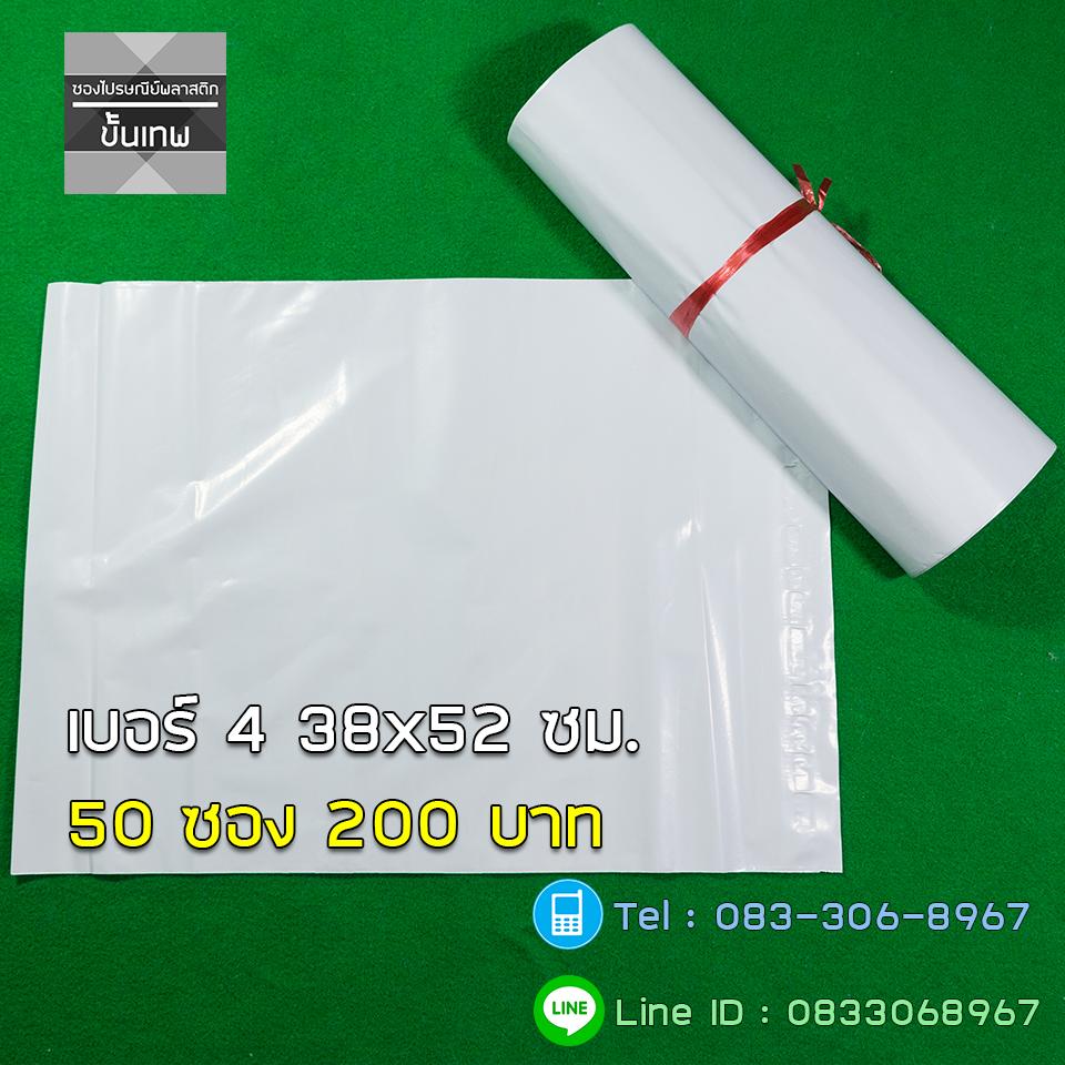 ซองไปรษณีย์พลาสติกสีขาวเบอร์ 4 จำนวน 50 ซอง