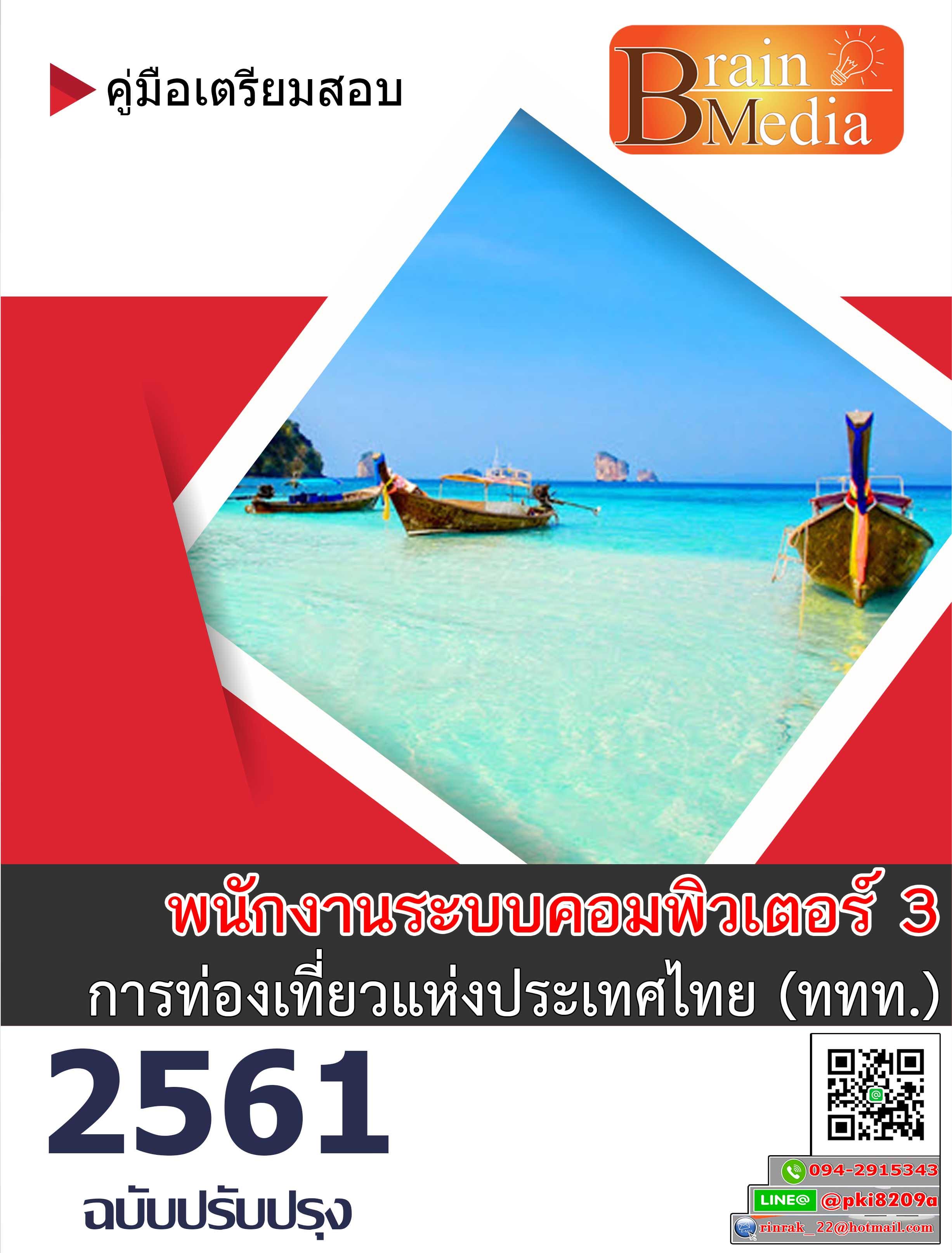 แนวข้อสอบ พนักงานระบบงานคอมพิวเตอร์ 3 การท่องเที่ยวแห่งประเทศไทย (ททท.)