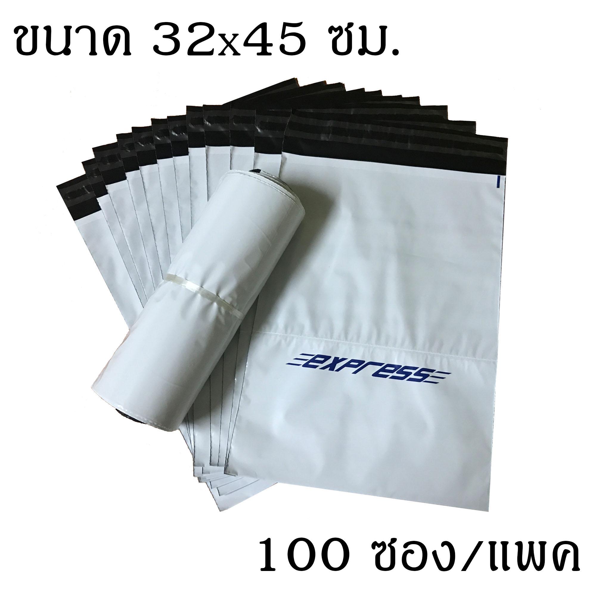 ซองไปรษณีย์พลาสติกพร้อมซองใส ขนาด 32x45 ซม. 100ซอง/แพค