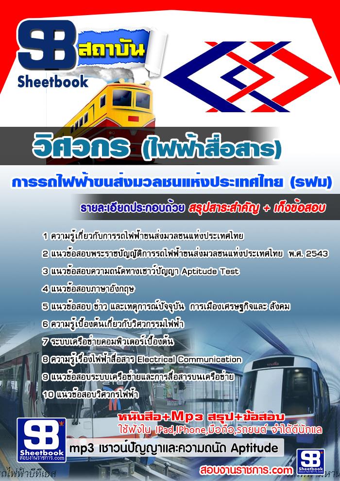 แนวข้อสอบวิศวกรไฟฟ้าสื่อสาร การรถไฟฟ้าขนส่งมวลชนแห่งประเทศไทย รฟม. [พร้อมเฉลย]