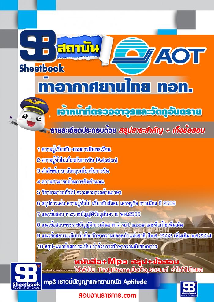เก็งแนวข้อสอบเจ้าหน้าที่ตรวจอาวุธและวัตถุอันตราย ทอท. ท่าอากาศยานไทย (AOT)