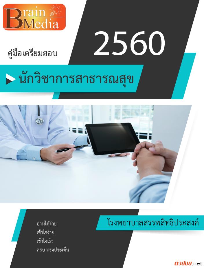 เฉลยแนวข้อสอบ นักวิชาการสาธารณสุข โรงพยาบาลสรรพสิทธิประสงค์