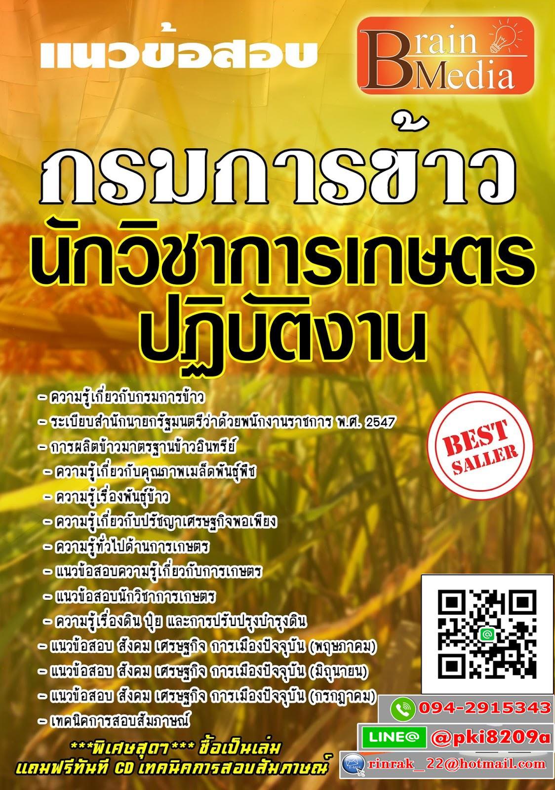 สรุปแนวข้อสอบ นักวิชาการเกษตรปฏิบัติงาน กรมการข้าว
