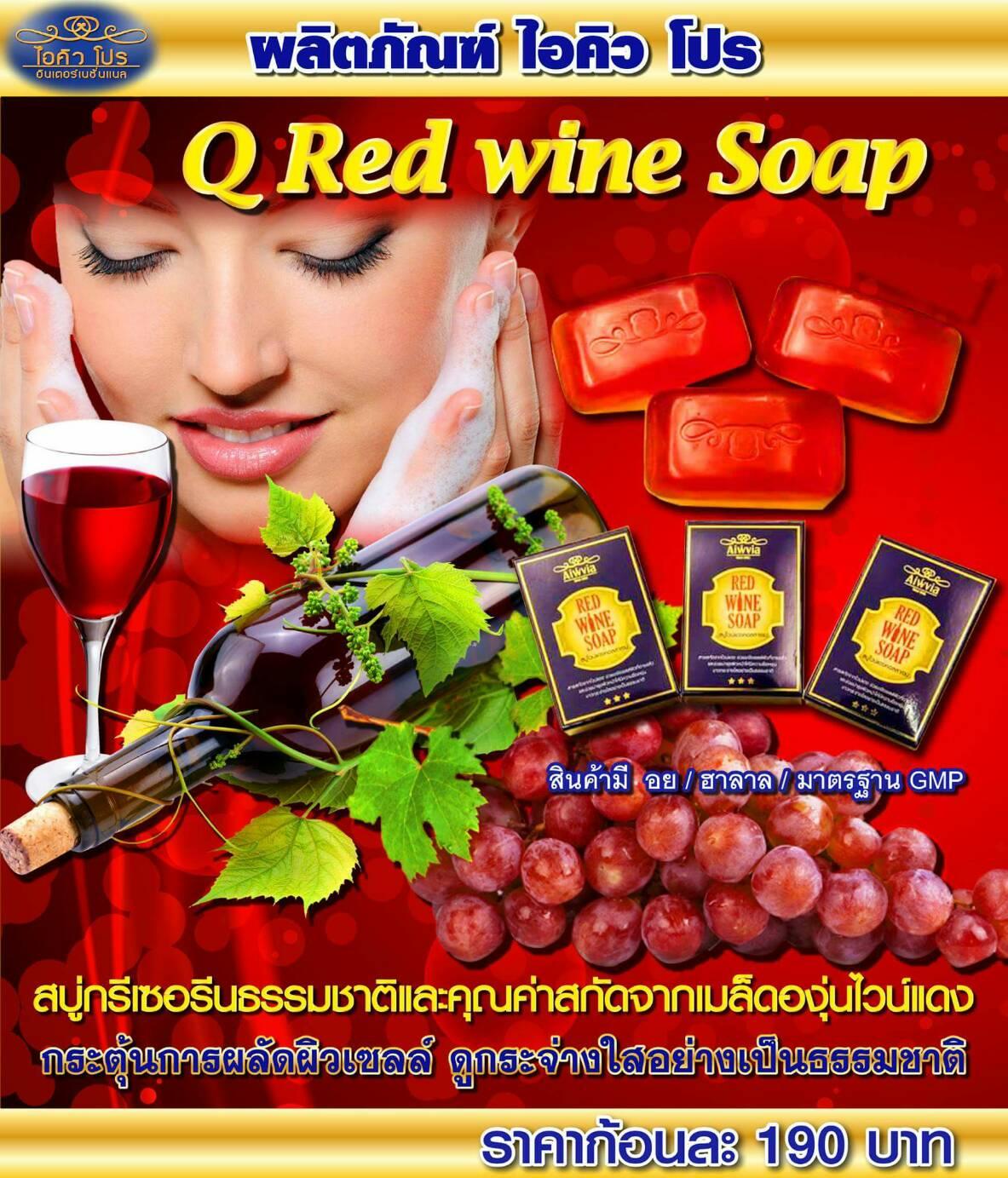 สบู่ไวน์แดง Aiwvia