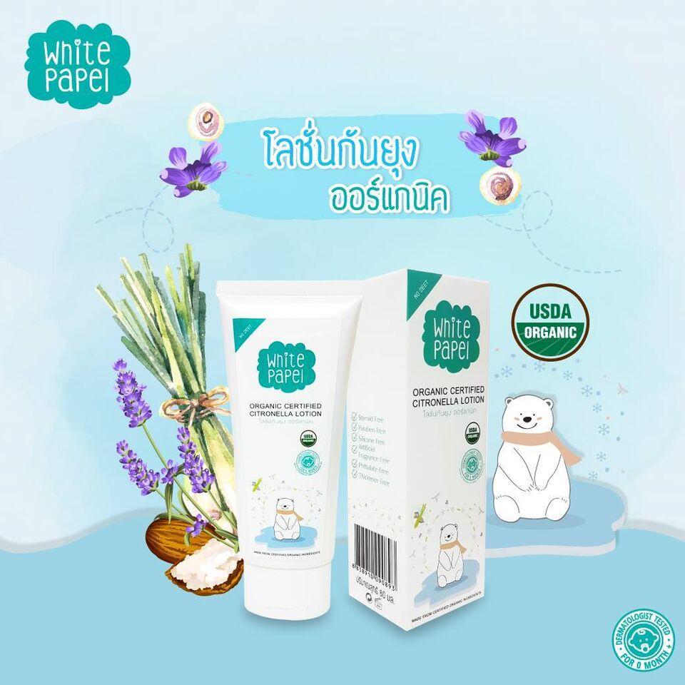White Papel Organic Certified Citronella Lotion โลชั่นกันยุงออร์แกนิค