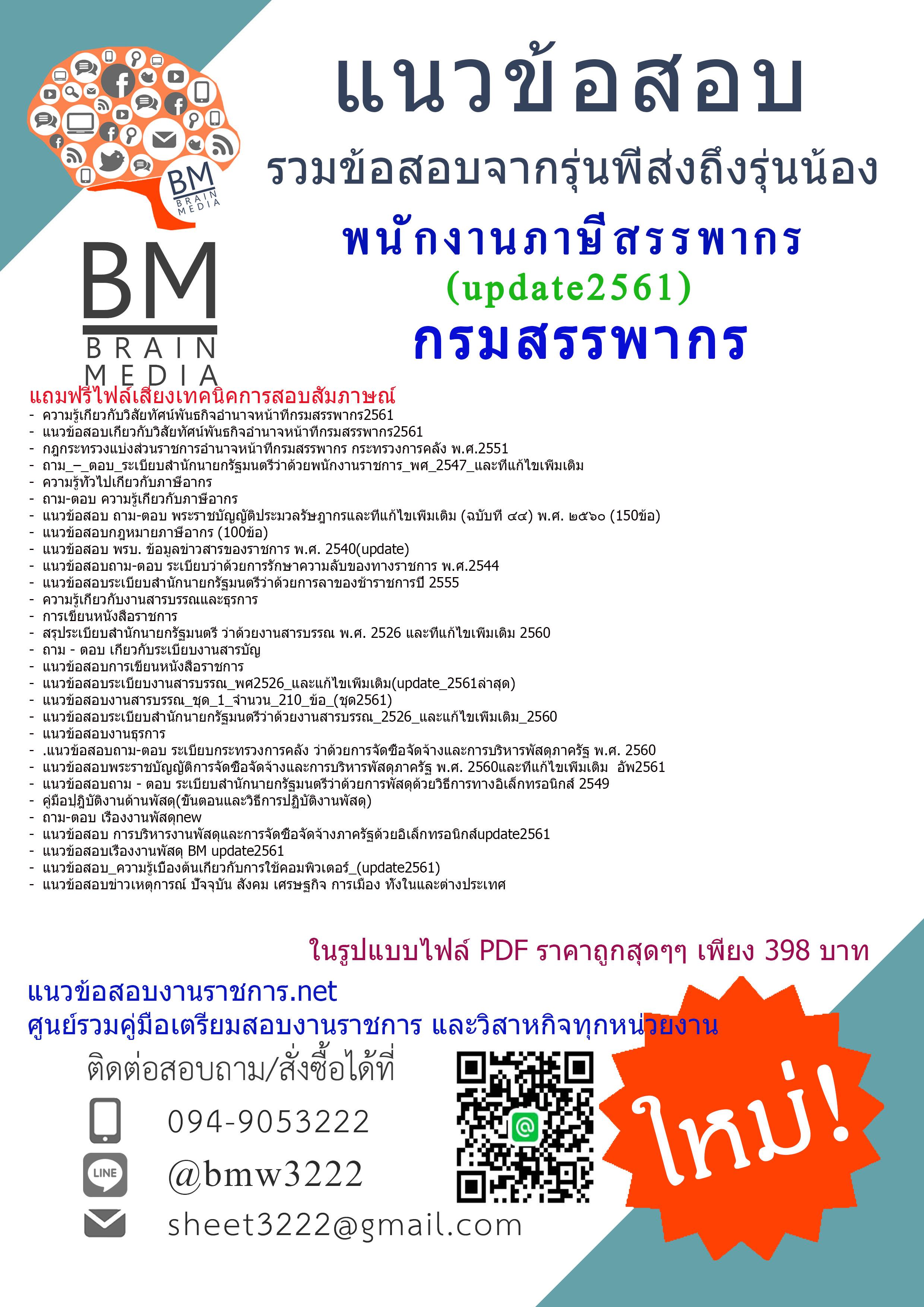 (((updateที่สุด)))แนวข้อสอบพนักงานภาษีสรรพากรกรมสรรพากร2561