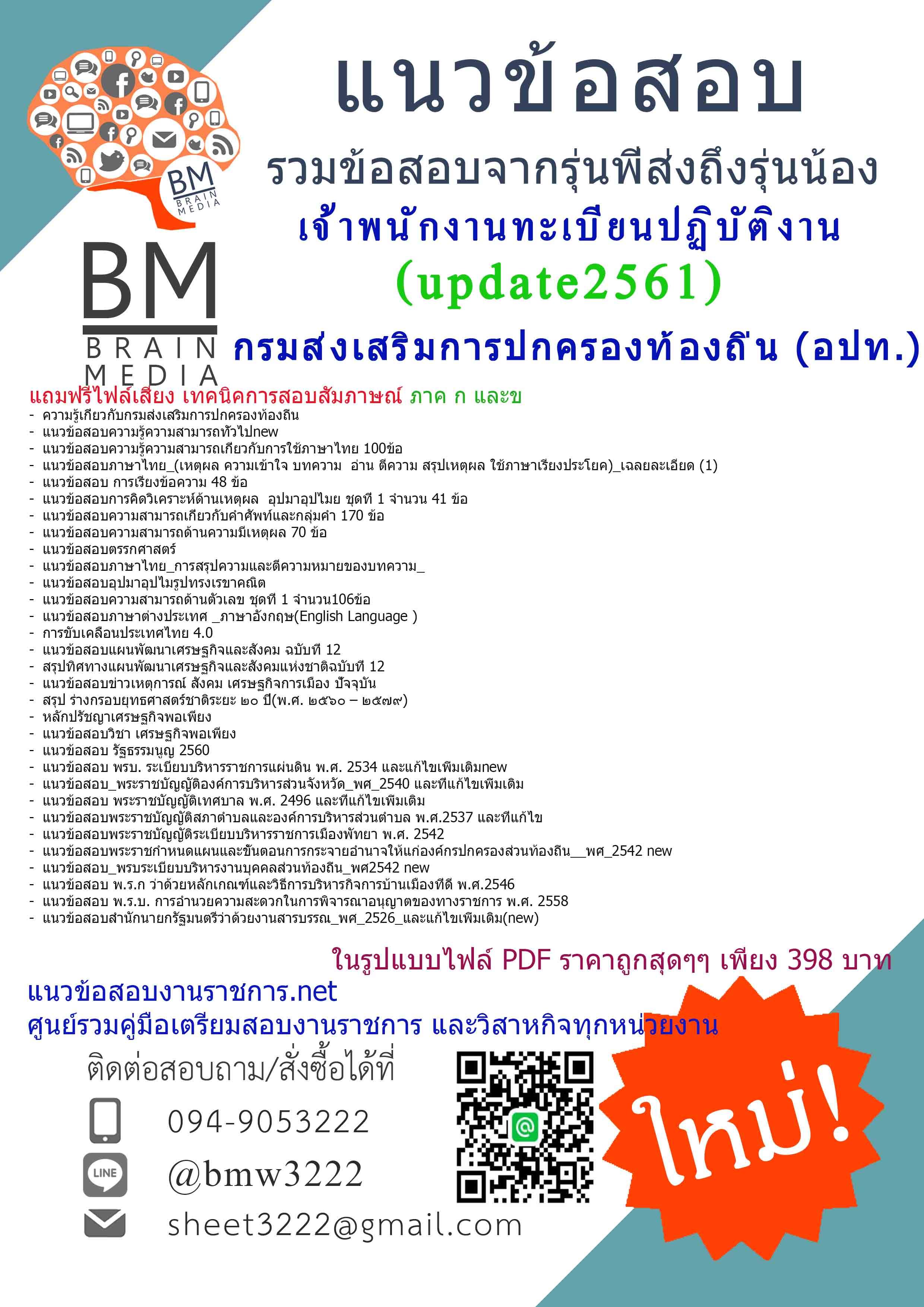 (((newupdateที่สุด)))แนวข้อสอบเจ้าพนักงานทะเบียนปฏิบัติงาน กรมส่งเสริมการปกครองท้องถิ่น(อปท.)2561