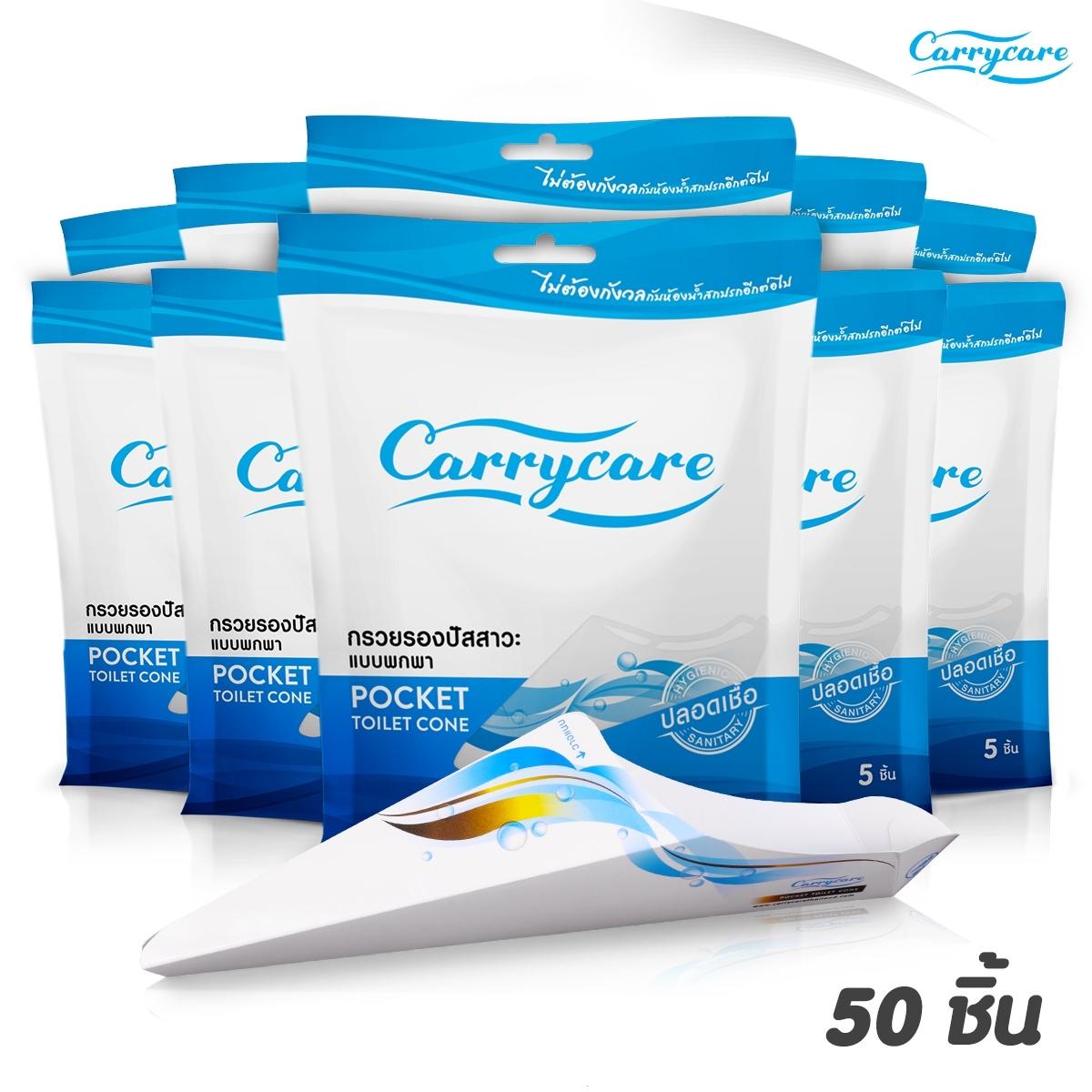 Carrycare - กรวยรองปัสสาวะแบบพกพา (เซต 10 แพ็ค)