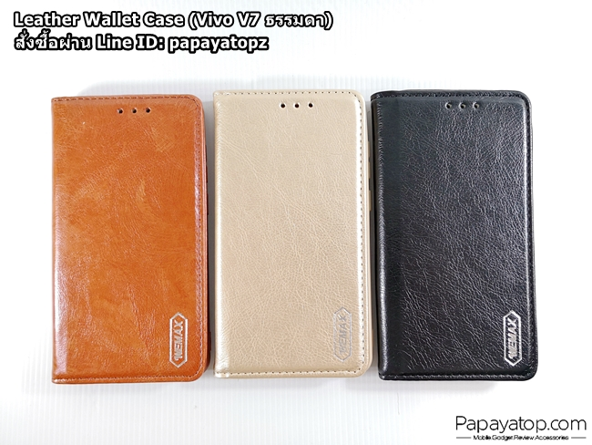 Leather Wallet Case (Vivo V7 ธรรมดา)