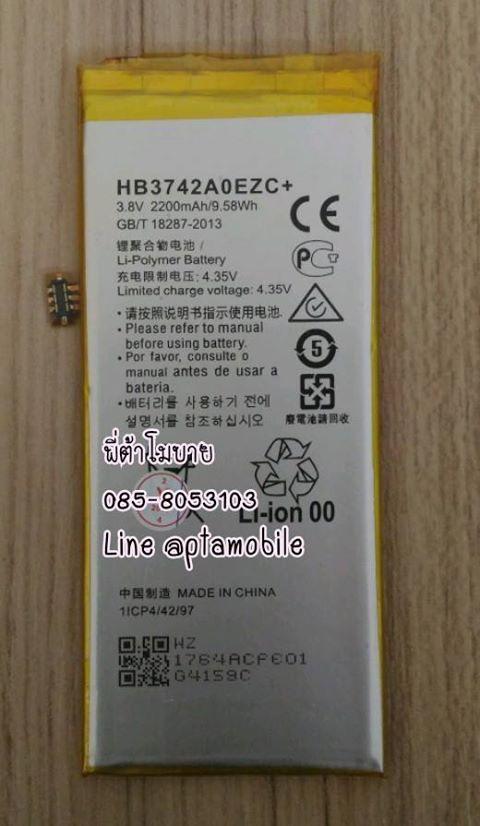 แบตเตอรี่ หัวเหว่ย HUAWEI P8 LITE (HB3742A0EZC+)