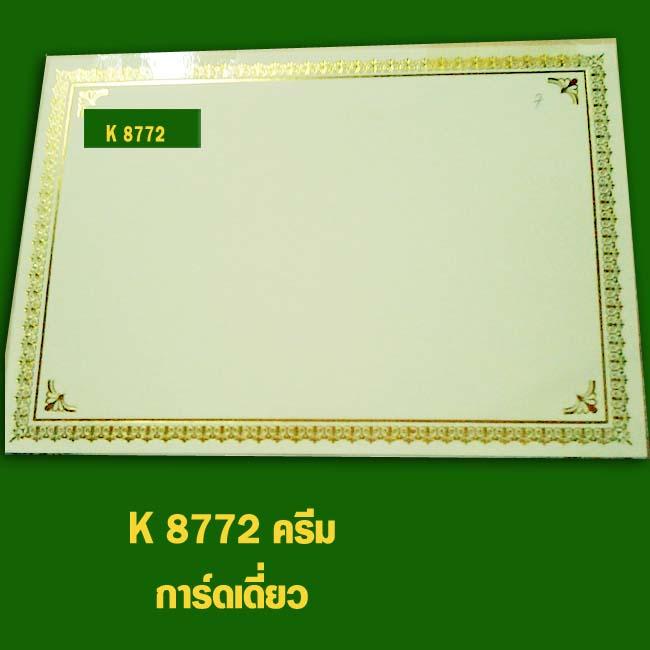 K 8772
