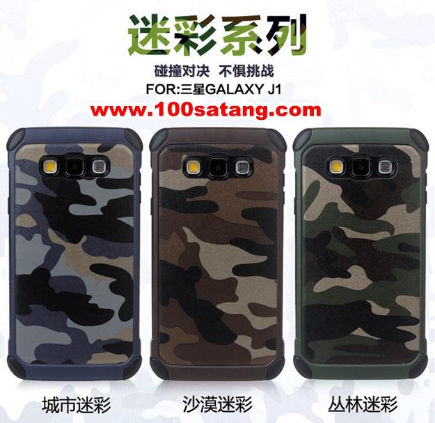 (385-022)เคสมือถือซัมซุง Case Samsung Galaxy J1 เคสกันกระแทกแบบหลายชั้นลายพรางทหาร