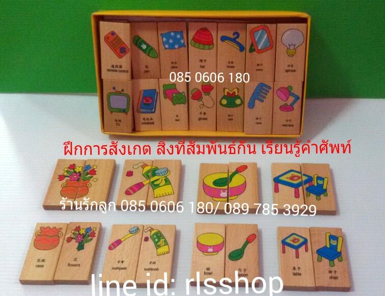 ต่อไม้จิ๊กซอของเล่นเด็ก Puzzle Domino