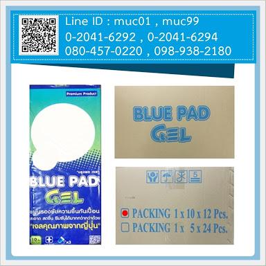 แผ่นรองซับ ยี่ห้อ Blue Pad บลูแผด