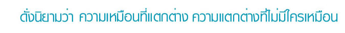 Diamond Nano Lift Slogan