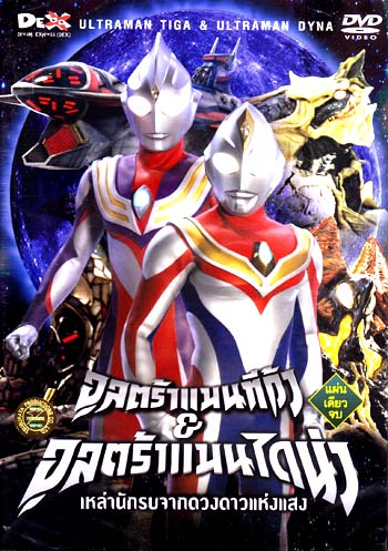 Ultraman Tiga & Ultraman Dyna Movie : อุลตร้าแมนทีก้า & อุลตร้าแมนไดน่า เหล่านักรบจากดวงดาวแห่งแสง