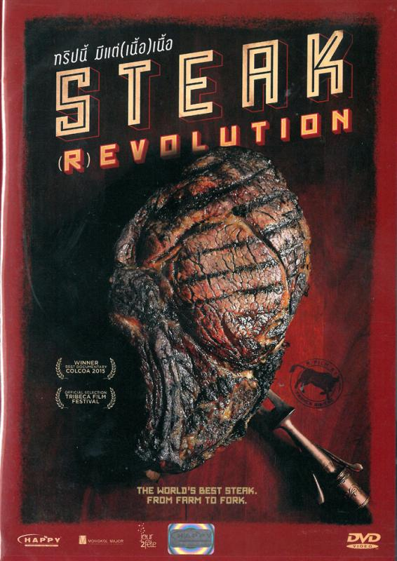 Steak (R) Evolution / ทริปนี้มีแต่ (เนื้อ) เนื้อ