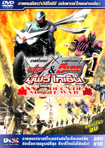 Kamen Rider x Kamen Rider W & Decade Movie / มาสค์ไรเดอร์ดับเบิล & มาสค์ไรเดอร์ ดีเคด มูฟวี่ ไทเซ็น